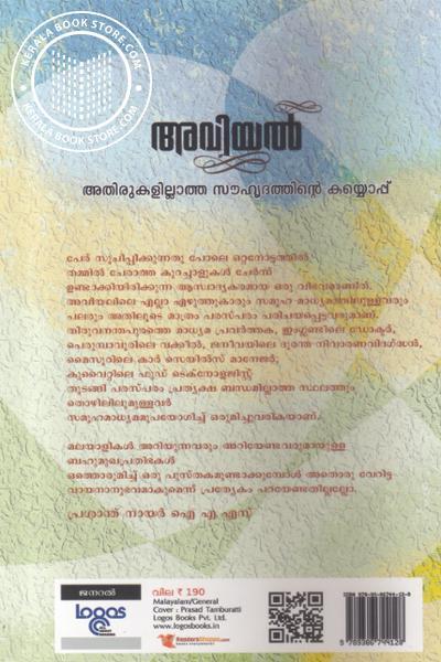 back image of അവിയൽ