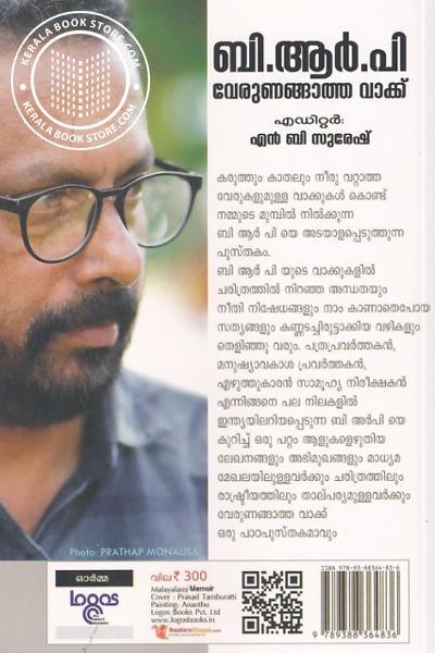 back image of ബി ആര് പി വേരുണങ്ങാത്ത വാക്ക്