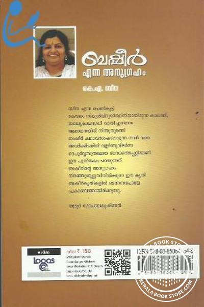 back image of Basheer Enna Anugraham