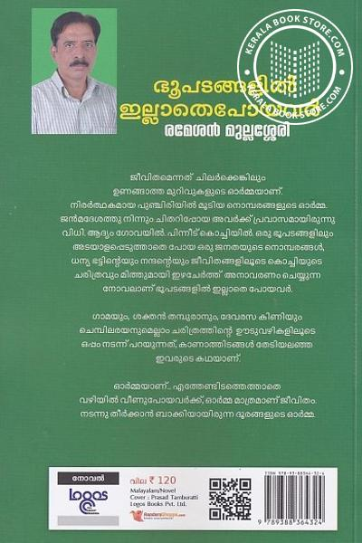 back image of ഭൂപടങ്ങളിൽ ഇല്ലാതെപോയവർ