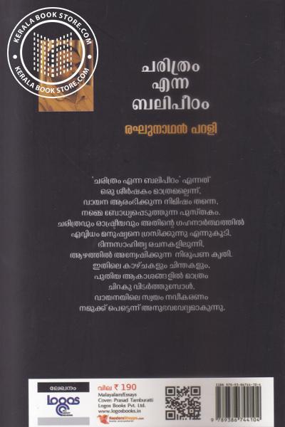 back image of Charitram Enna Balipeedham