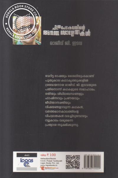 back image of Chitrapedakathinte Ananthasaadhyathakal