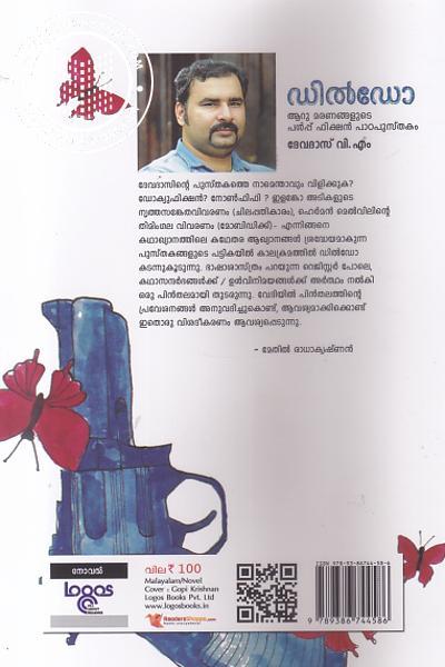 back image of Dildo Aaru Maranagalude Pulp Fiction Paaddapusthakam