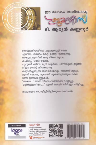 back image of Ee Lokam Athiloru Gundmanees