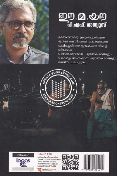 back image of ഈ മ യൗ