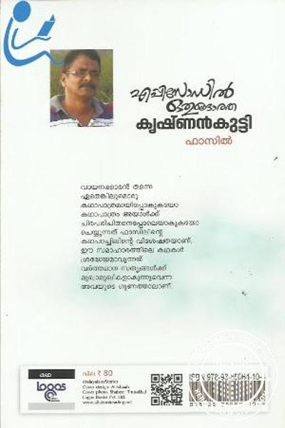back image of Episodil Othungatha Krishnankutty