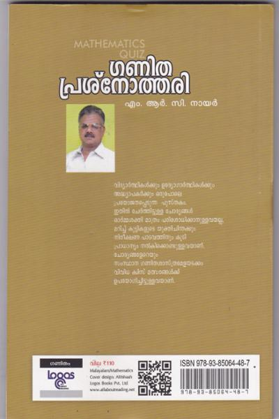 back image of ഗണിത പ്രശ്നോത്തരി
