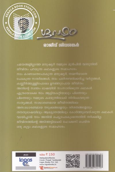 back image of ഗൂഢം