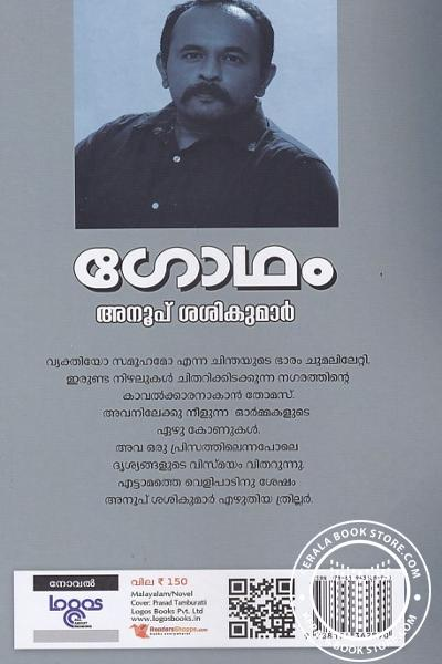 back image of ഗോഥം