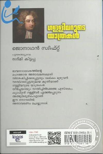 back image of ഗള്ളിവറുടെ യാത്രകള്