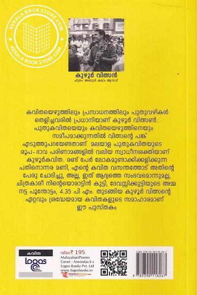 back image of ഇന്ന് ഞാൻ നാളെനീയാന്റപ്പൻ