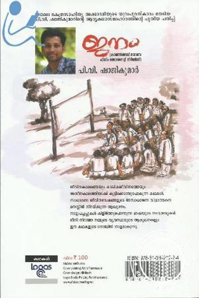 back image of ജനം