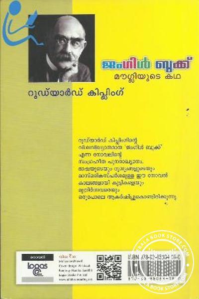 back image of ജംഗിള് ബുക്ക് മൗഗ്ലിയുടെ കഥ