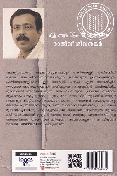 back image of കൽപ്രമാണം