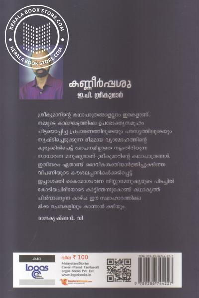 back image of Kanneerppasu
