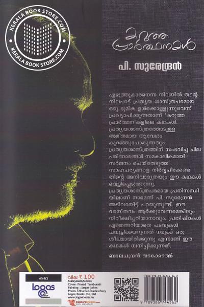 back image of Karutha Prathanakal