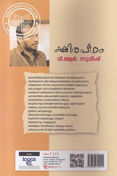 back image of ക്ഷീരപഥം