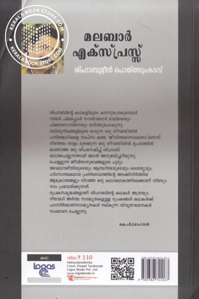 back image of Malabaar Express