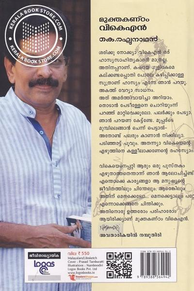back image of മുക്തകണ്ഠം വി കെ എന്