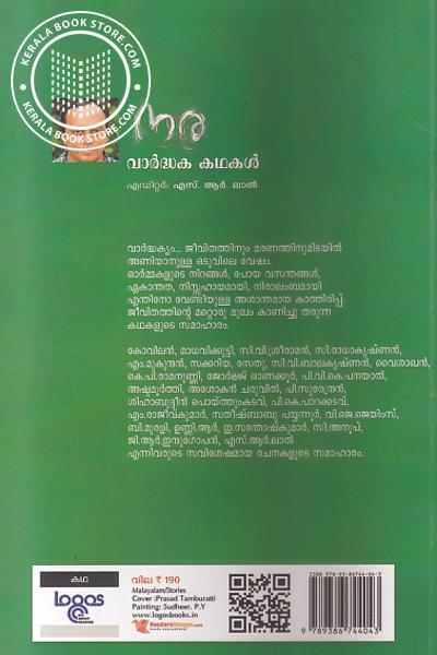 back image of നര വാര്ദ്ധക കഥകള്