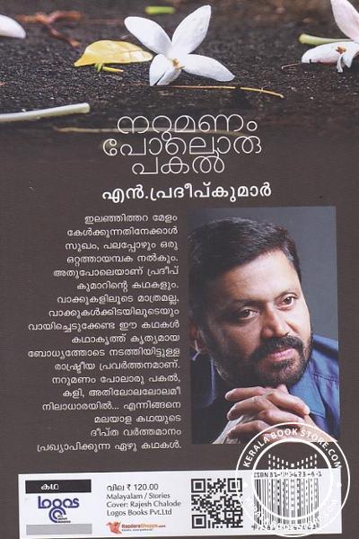 back image of നറുമണം പോലൊരു പകല്