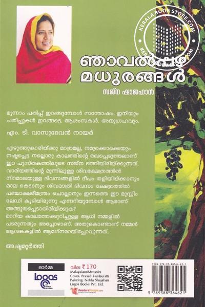 back image of ഞാവല്പ്പഴ മധുരങ്ങള്