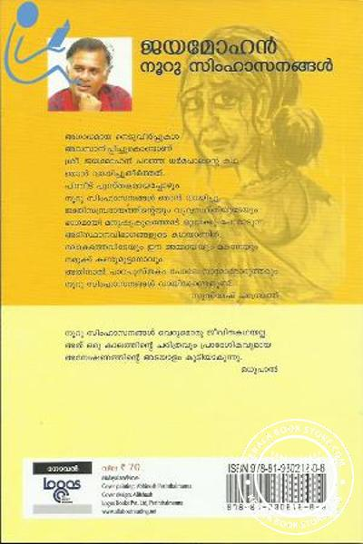 back image of Nooru Simhasanangal
