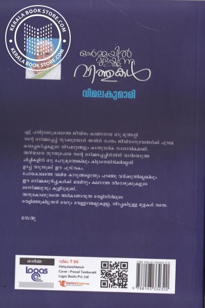 back image of Ormmayil Mulaykkunna Vitthukal