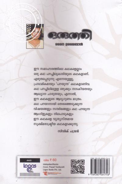 back image of ഒരുത്തി