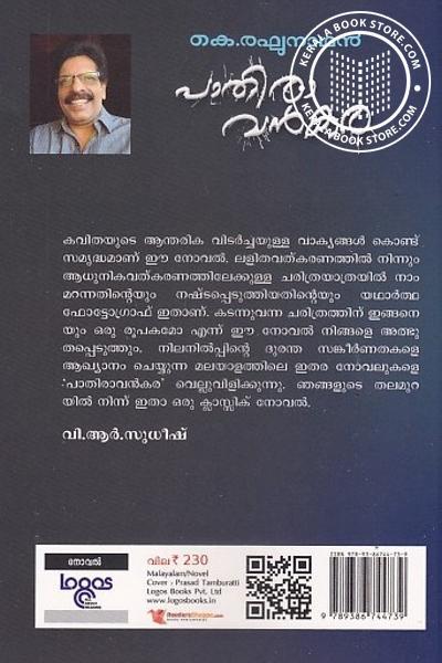 back image of പാതിരാ വൻകര
