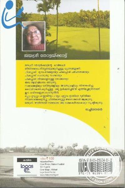 back image of പാട്ടിന്റെ പാടവരമ്പിലൂടെ പുറകോട്ട്