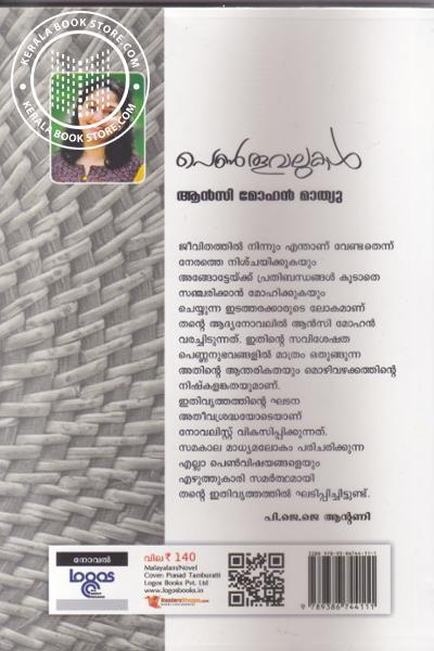back image of Penthoovaukal
