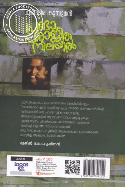 back image of Prabho Paraajithanilayil