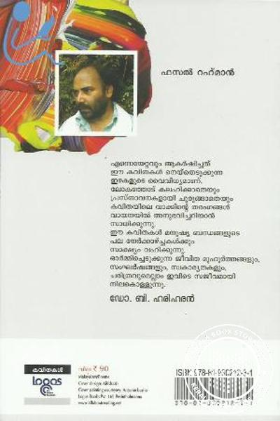 back image of Pralaya Dinangal Bakkivachath