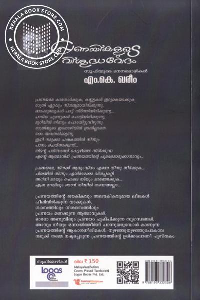 back image of Pranayikalude-vishudhavedam
