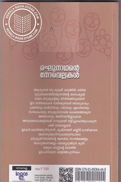 back image of രഘുനാഥന്റെ നോവെല്ലകള്