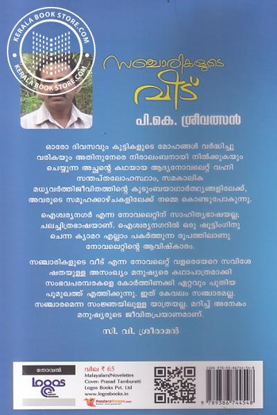 back image of Sancharikalute Veedu