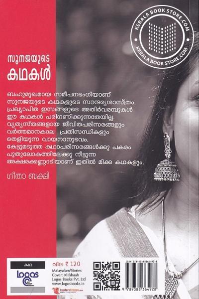 back image of സൂനജയുടെ കഥകള്