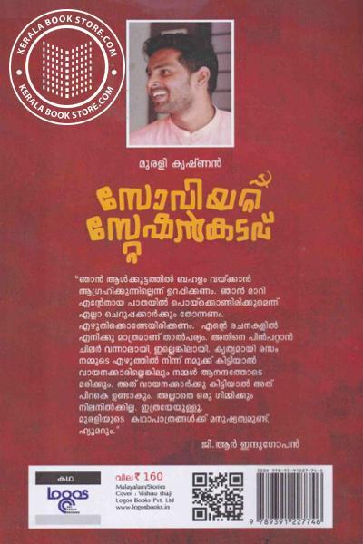 back image of സോവിയ്റ്റ് സ്റ്റേഷന്കടവ്