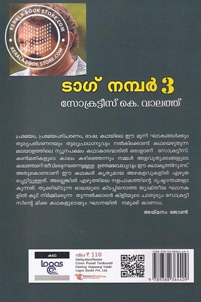 back image of ടാഗ് നമ്പർ 3
