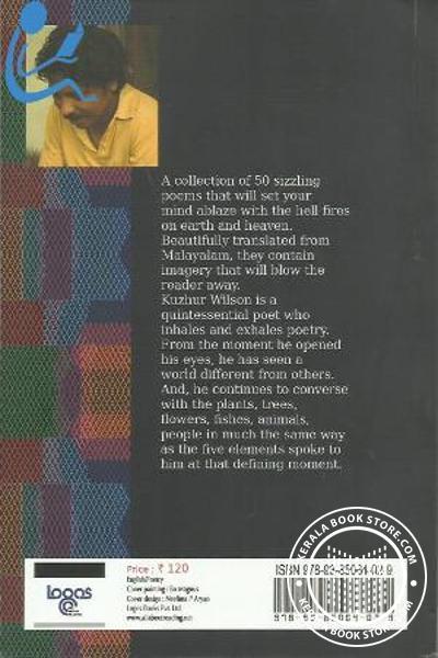 back image of തിന്താരോ