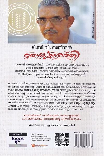 back image of തൊരക്കാരത്തി
