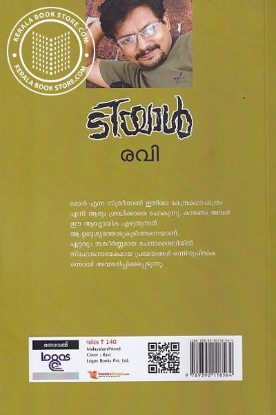 back image of ടിയാൽ