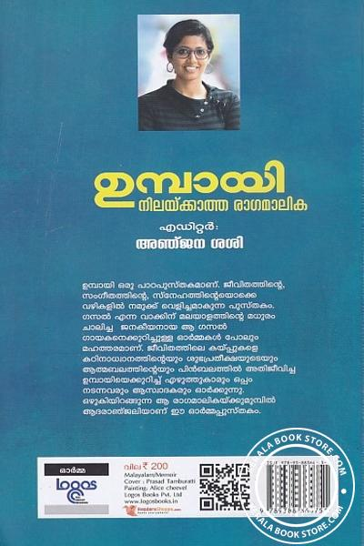back image of ഉമ്പായി നിലയ്ക്കാത്ത രാഗമാലിക