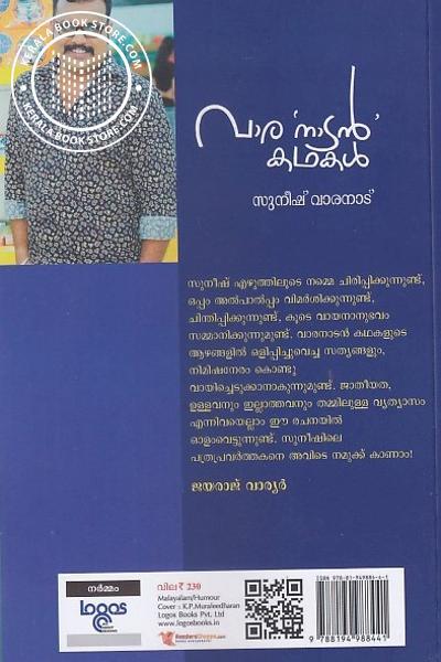 back image of വാര നടൻ കഥകൾ