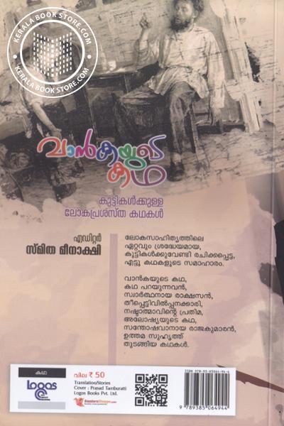 back image of Vaankayude Katha