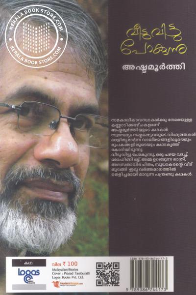 back image of Veeduvittu Pokunnu