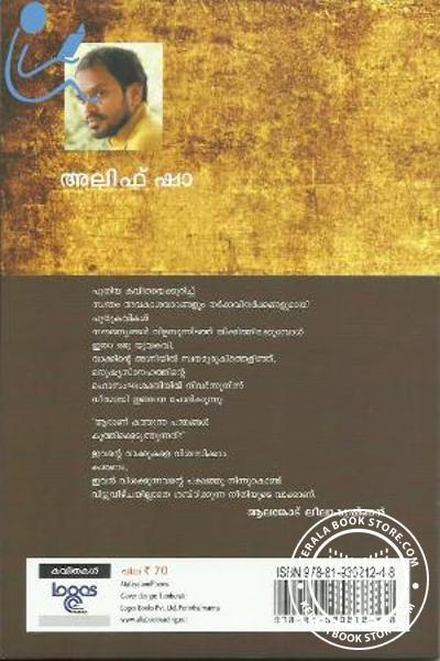 back image of Veenavarude Vedam