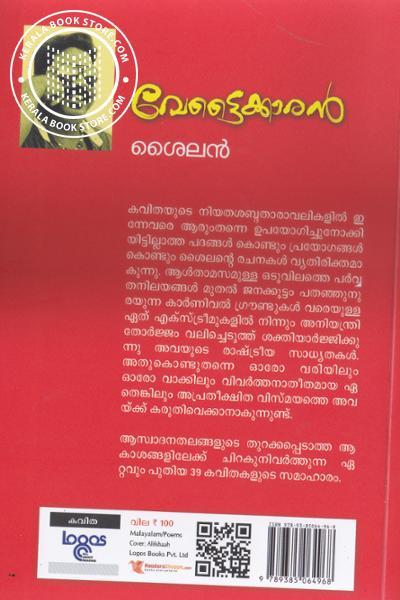 back image of വേട്ടൈക്കാരൻ