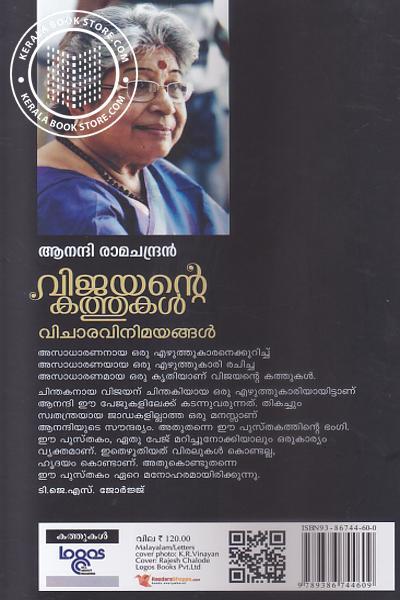 back image of Vijayante Kathukal Vichara Vinimayangal